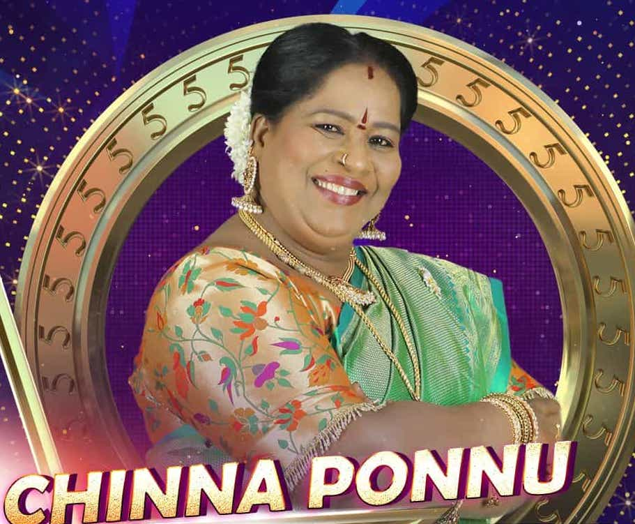 chinna ponnu